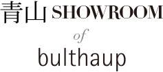 青山showroom of bulthaup