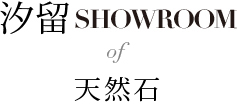 汐留showroom of 天然石
