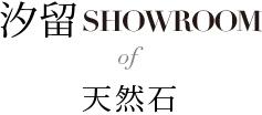 汐留showroom of 天然石