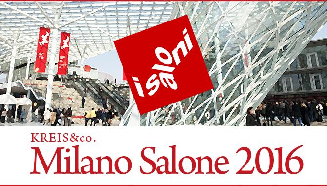 ミラノサローネ2016開催