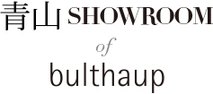青山showroom of bulthaup